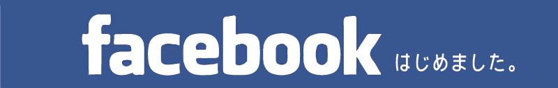 手しごと炭蔵 Facebookはじめました!